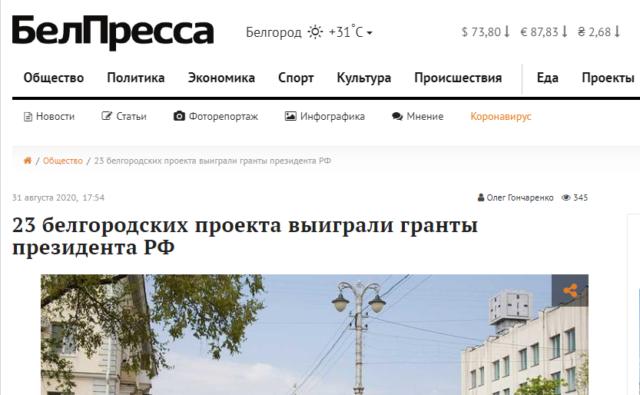 """""""Драйвер роста"""" - один из 23 белгородских НКО"""